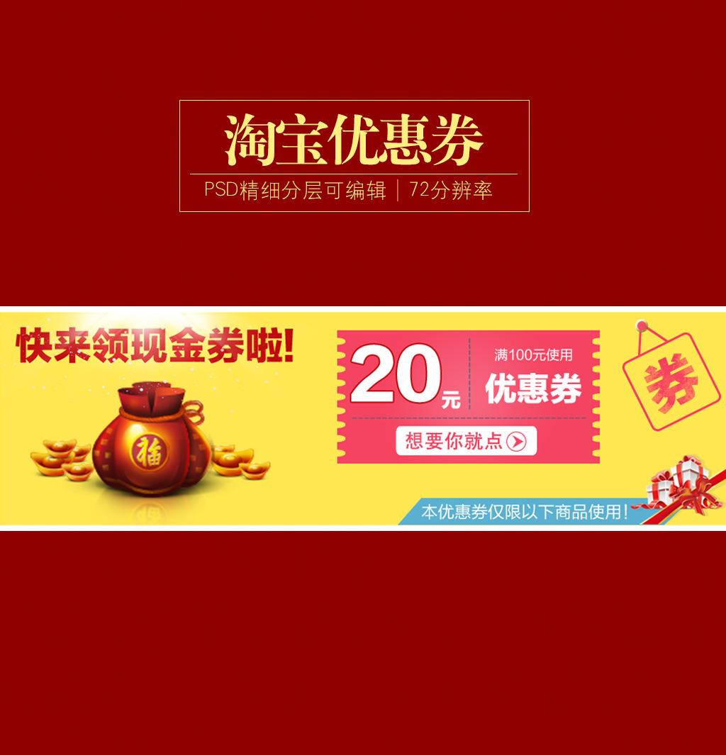 淘宝天猫促销优惠券psd模版标签模板下载(图片编号:)