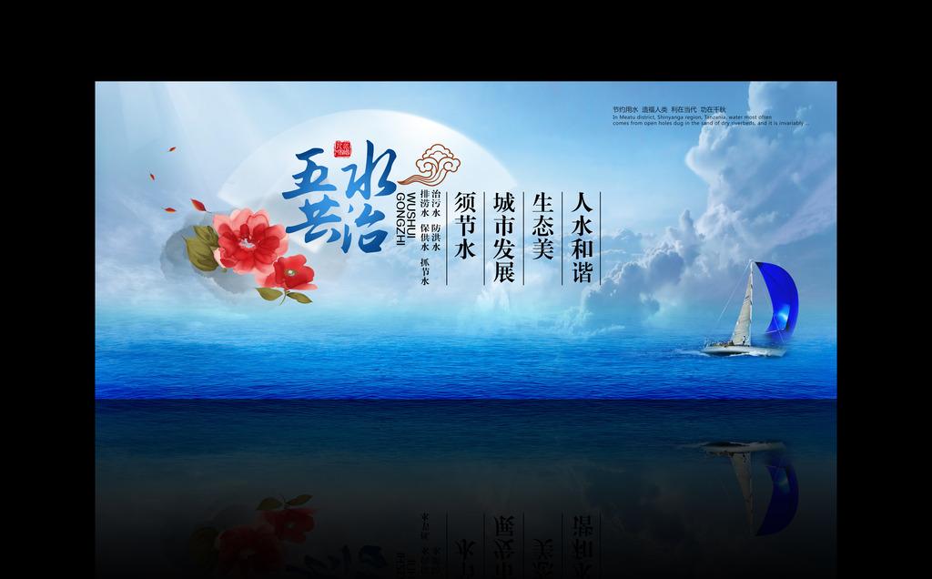 五水共治宣传海报展板模板下载(图片编号:12593110)