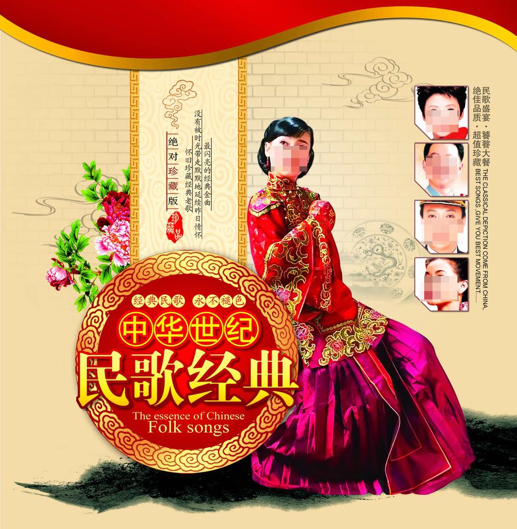 民乐海报中国风海报文化海报