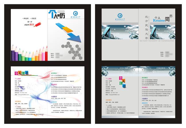个人简历模板 个性 广告设计 简历模板 设计 精美 设计师 专业 个性