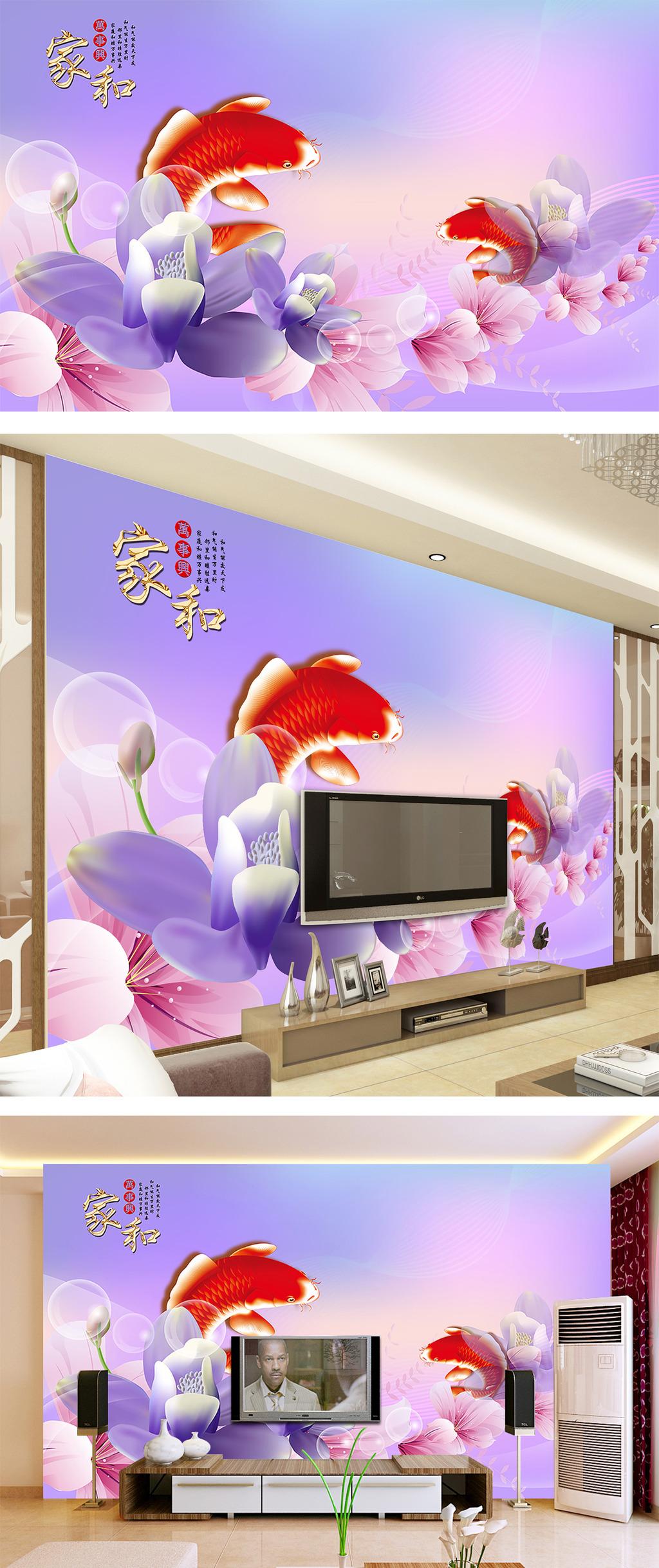 中式荷花鲤鱼电视背景墙