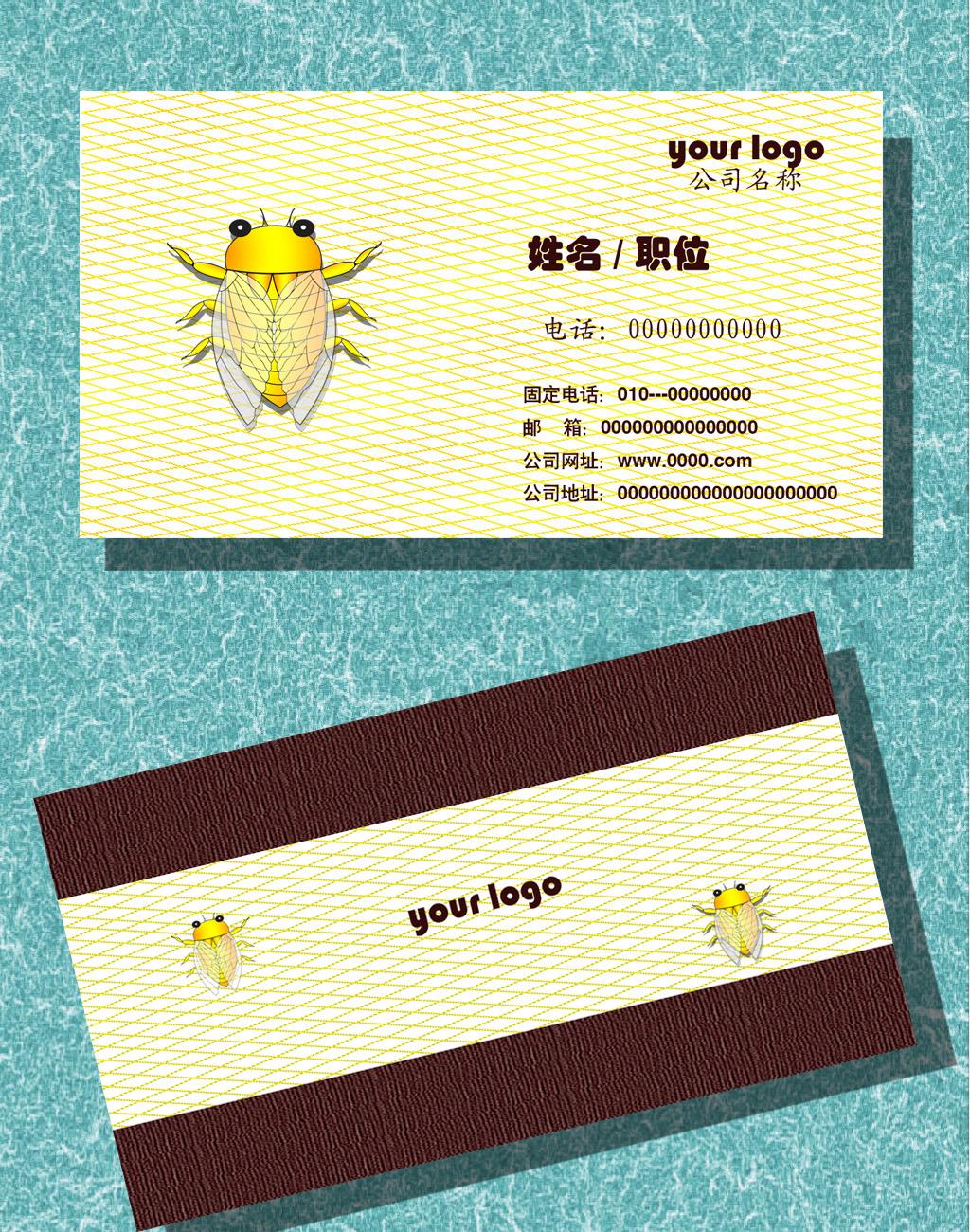 农业养蝉个人名片设计金蝉