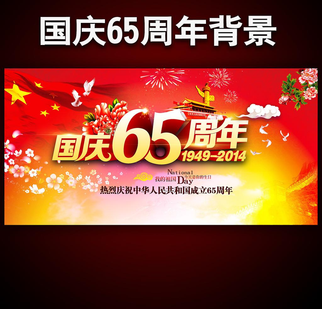 十一国庆节晚会华诞65周年展板海报