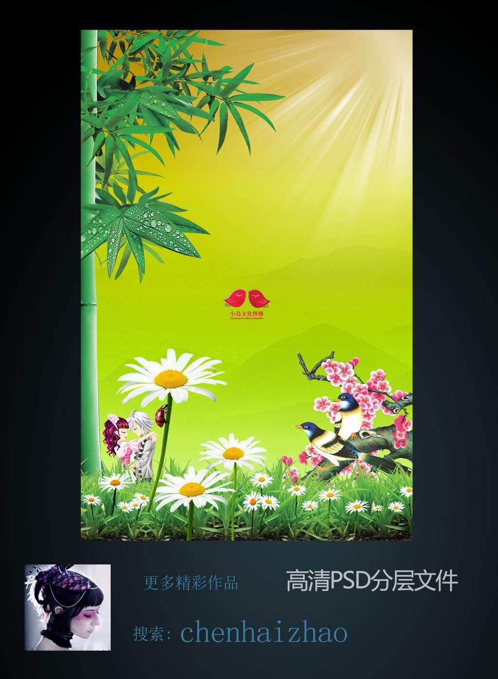 菊花竹叶背景海报展板