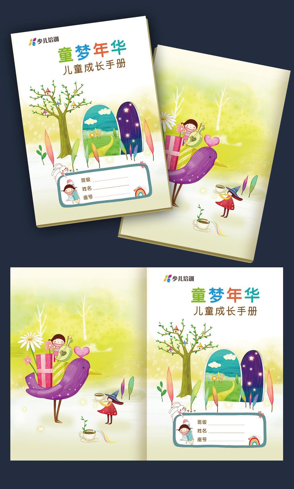 幼儿园画册儿童卡通成长手册封面设计