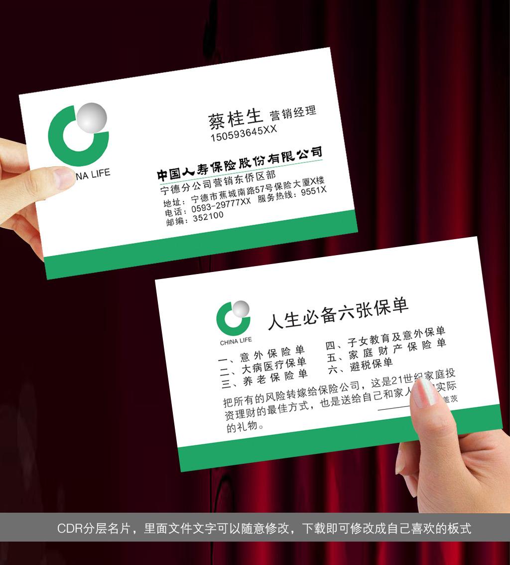 中国人寿保险名片创意模版设计图片
