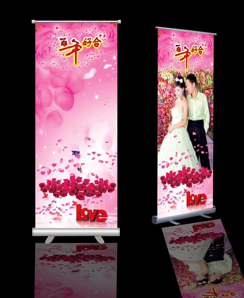 粉色婚庆x展架易拉宝展板设计模板下载(图片编号:)