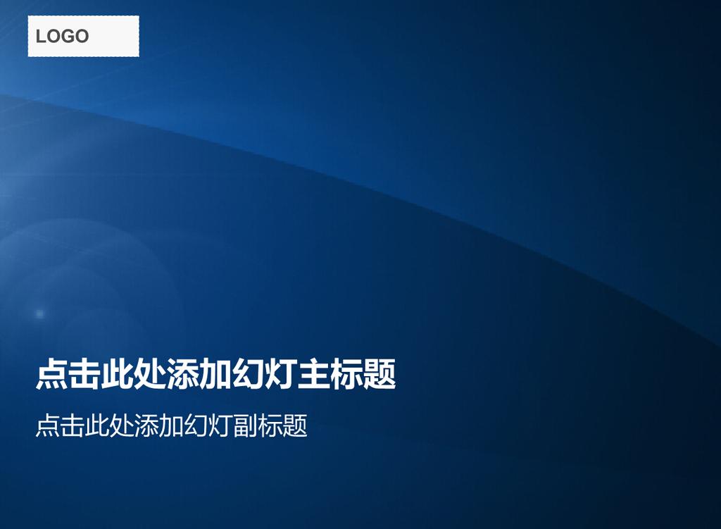 蓝色商务ppt模板模板下载(图片编号:12595504)