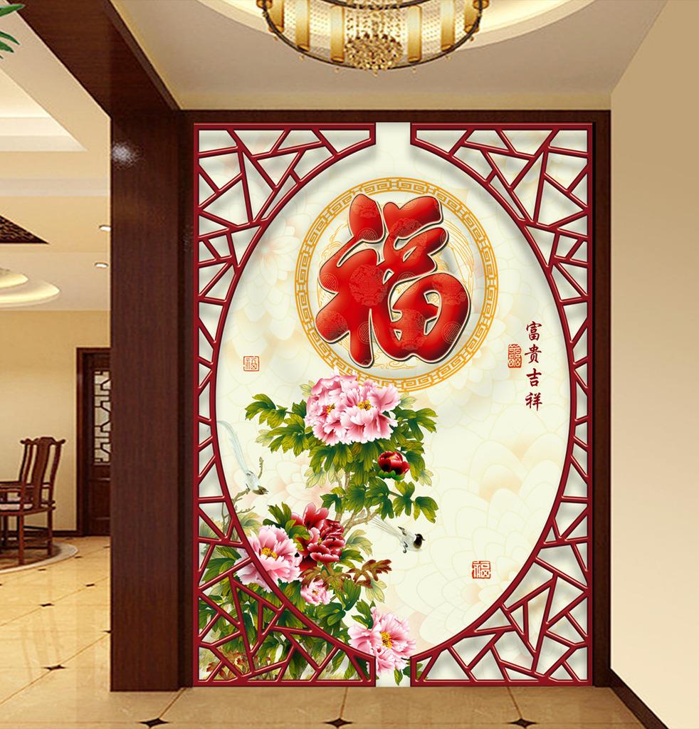 富贵福字牡丹寿带古典玄关背景墙图片下载 富贵玄关过道背景墙  客厅图片