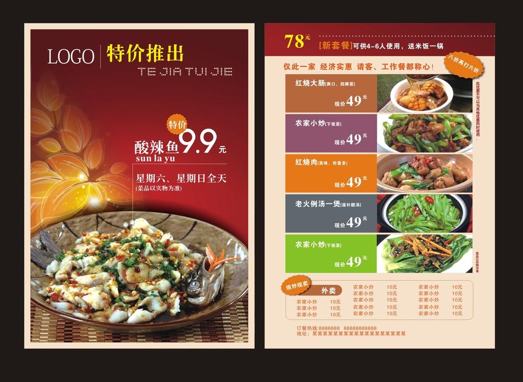 餐饮饭店快餐店宣传单模板下载(图片编号:12595627)