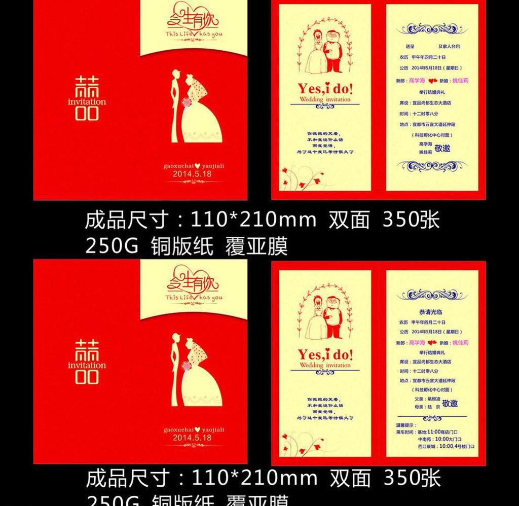 红色喜庆结婚请帖请柬矢量cdr格式图片