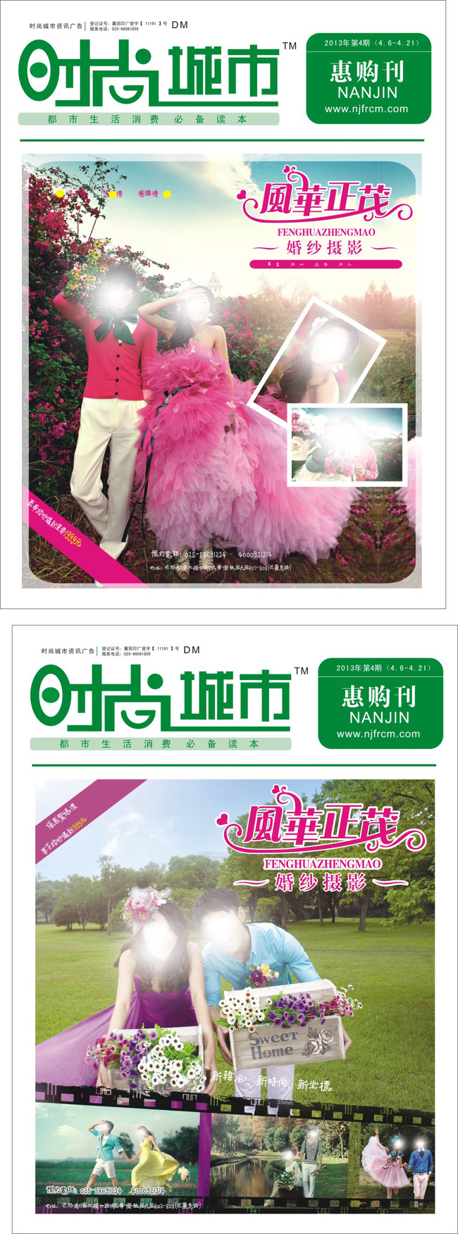 婚纱影楼摄影工作室宣传单海报