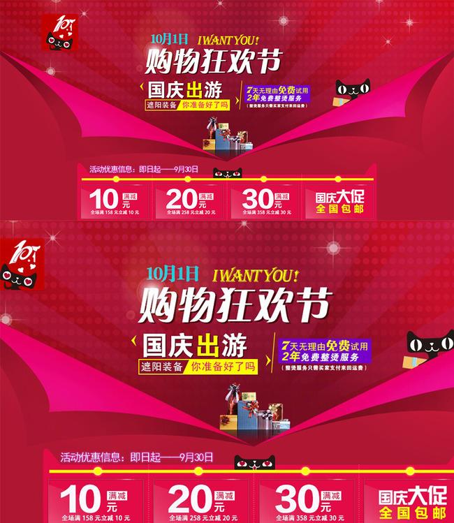 淘宝国庆节活动促销海报页头psd模板