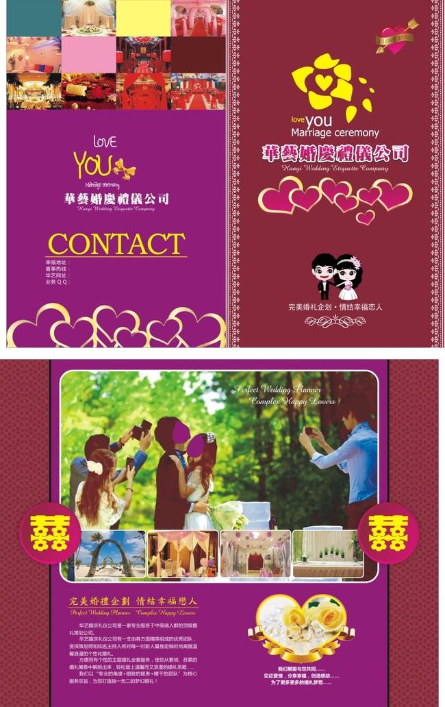 婚嫁结婚婚纱照摄影宣传矢量海报模板下载 婚嫁结婚婚纱照摄影宣传