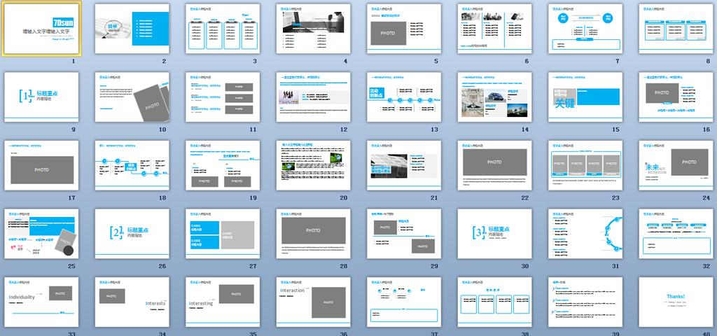 图文组合类商务ppt模板