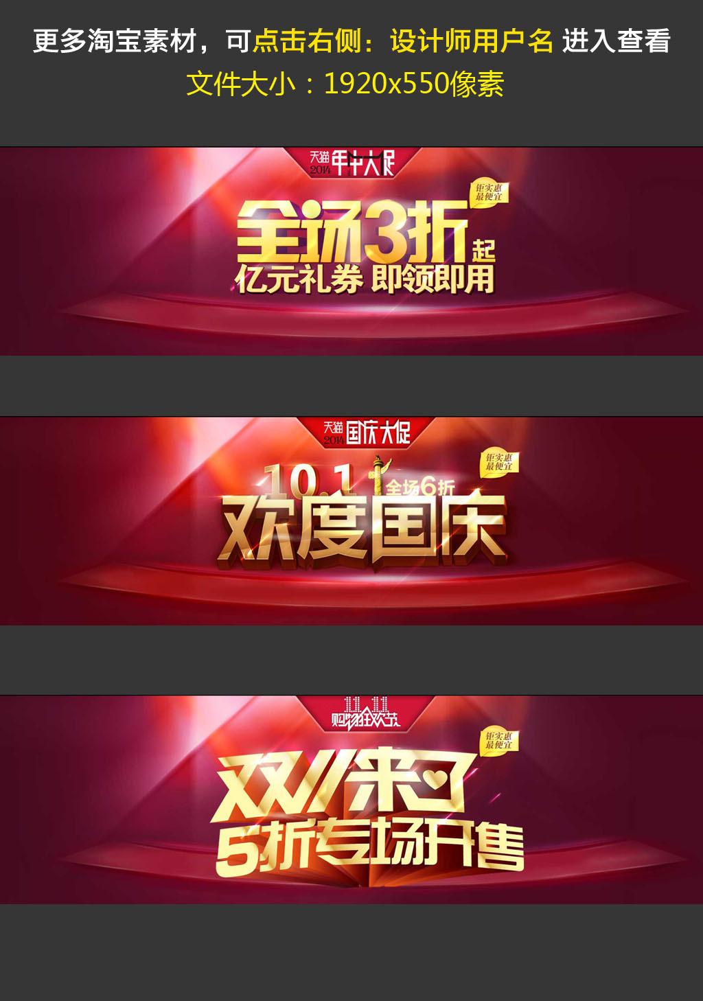 淘宝国庆节活动促销海报模板