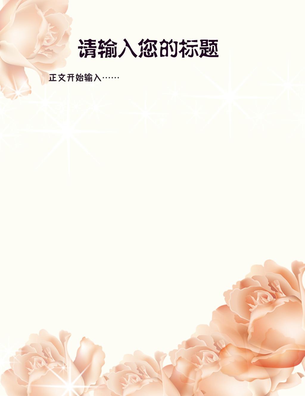 粉红玫瑰信纸背景模板