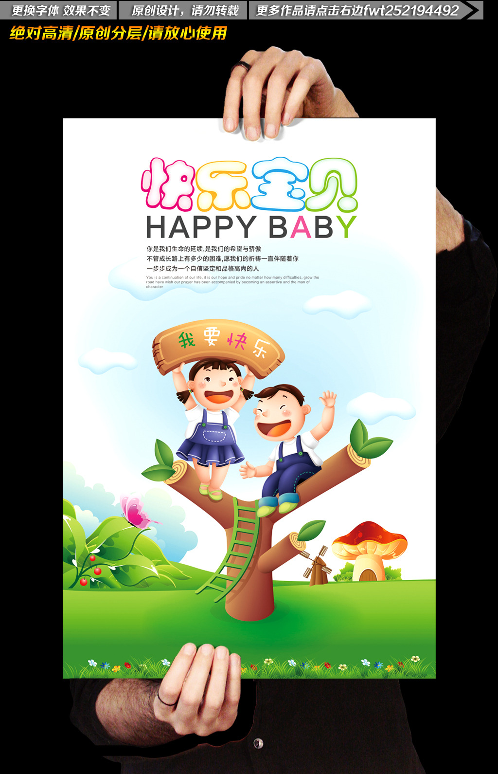 儿童成长档案封面设计模板下载(图片编号:12596763)