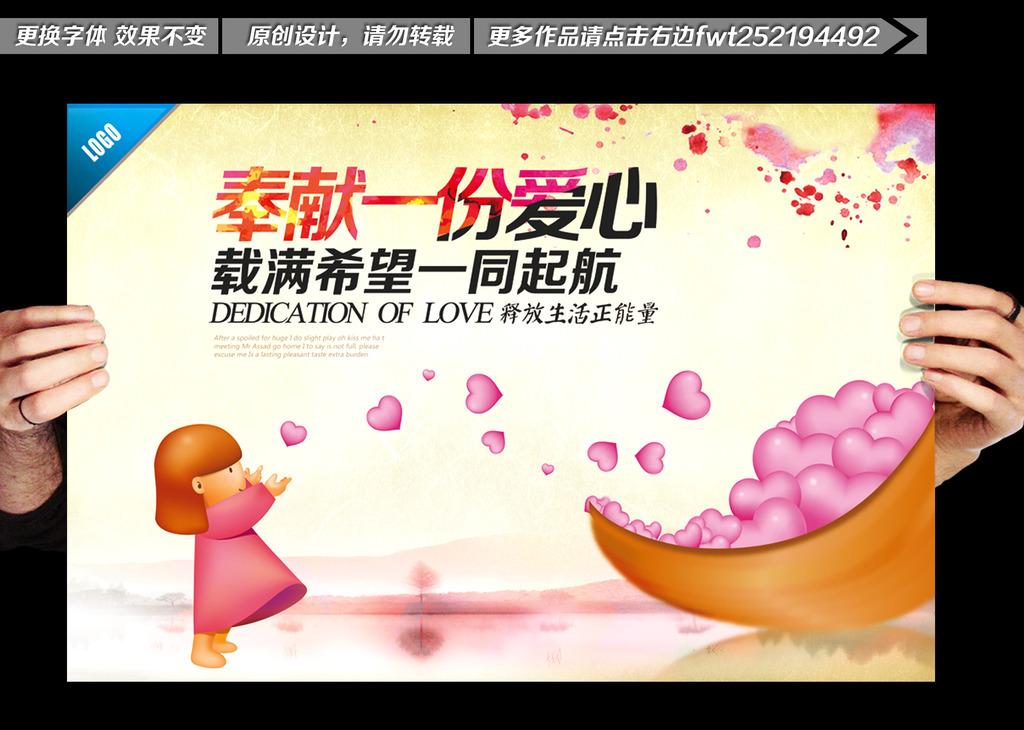 爱心公益慈善救助儿童海报