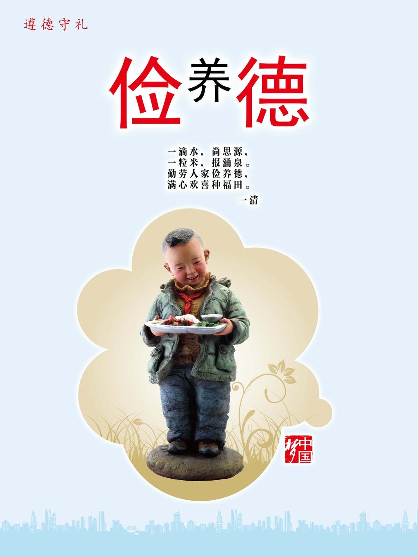中国梦公益展板,海报设计,俭养德