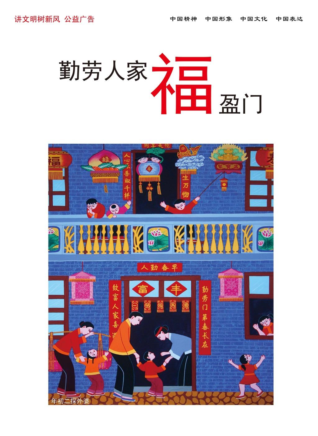 中国梦公益展板,海报设计