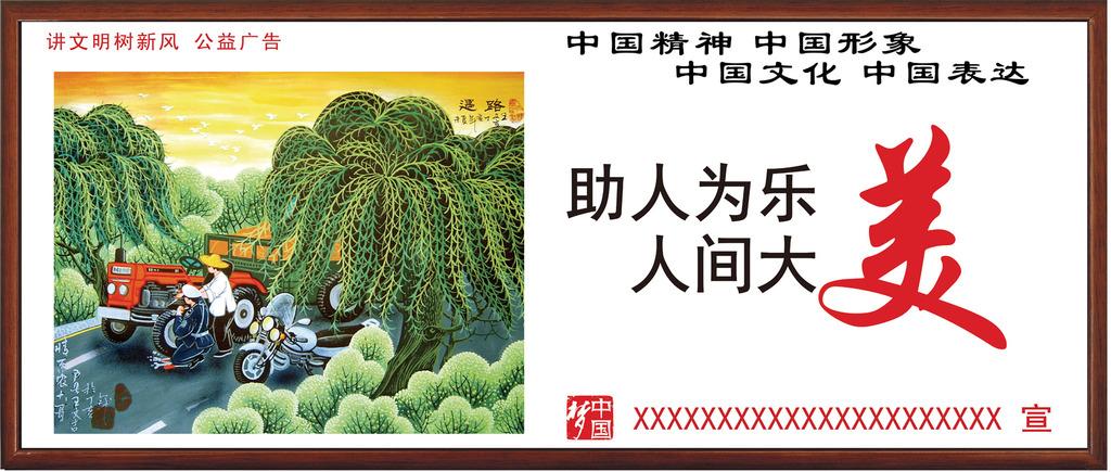 公益展板 公益海报 公益文化墙 中国梦 社区文化 社区文明 公益广告