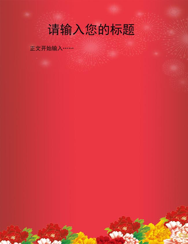 模板下载图片下载喜庆红色牡丹花信纸模板下载 国庆喜庆结婚信纸doc