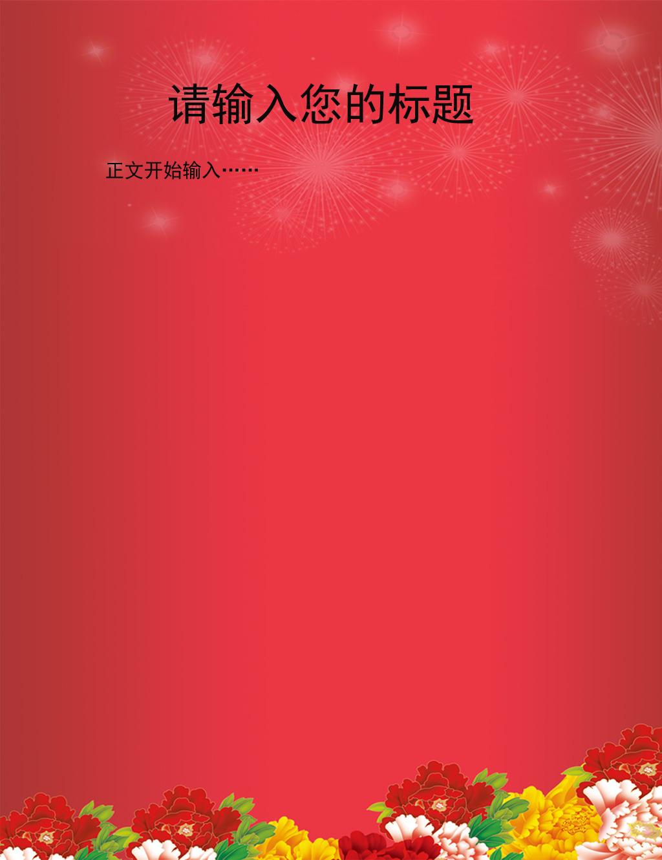 办公|ppt模板 word模板 信纸背景 > 喜庆红色牡丹花信纸模板下载  下