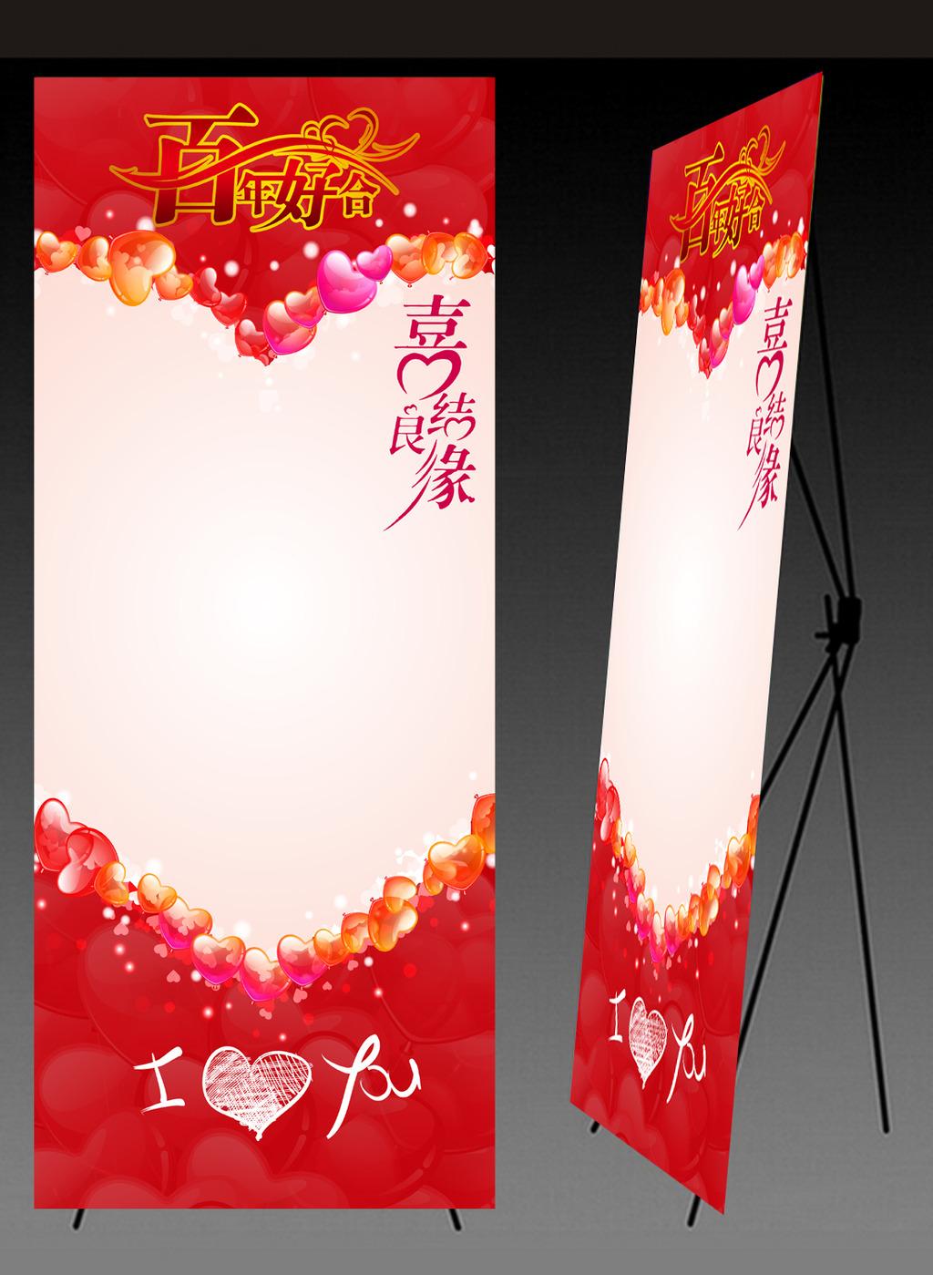 心型婚庆婚礼x展架易拉宝模板下载