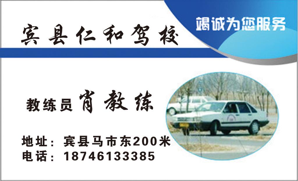 驾校名片图片模板下载(图片编号:12598345)