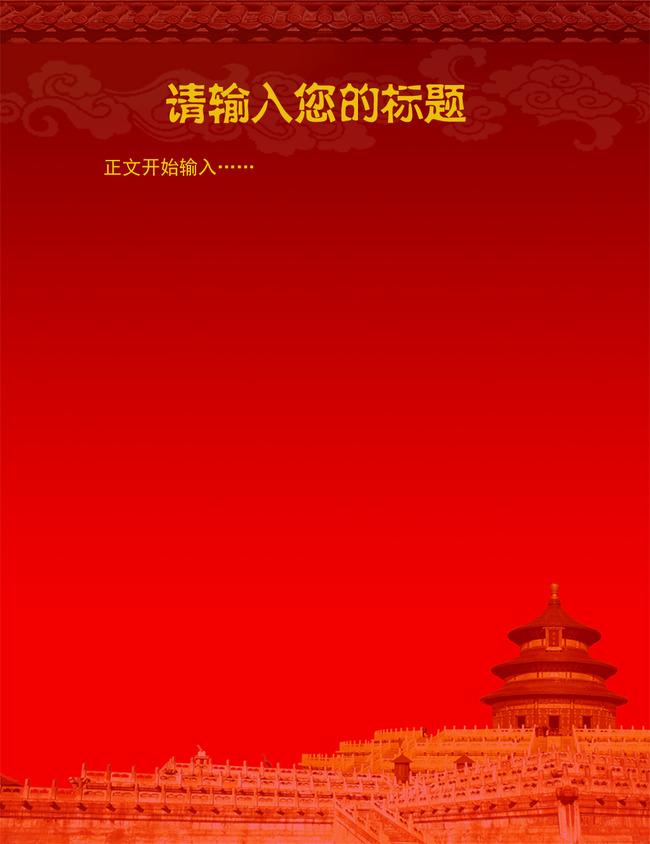 红色喜庆中国风背景模板