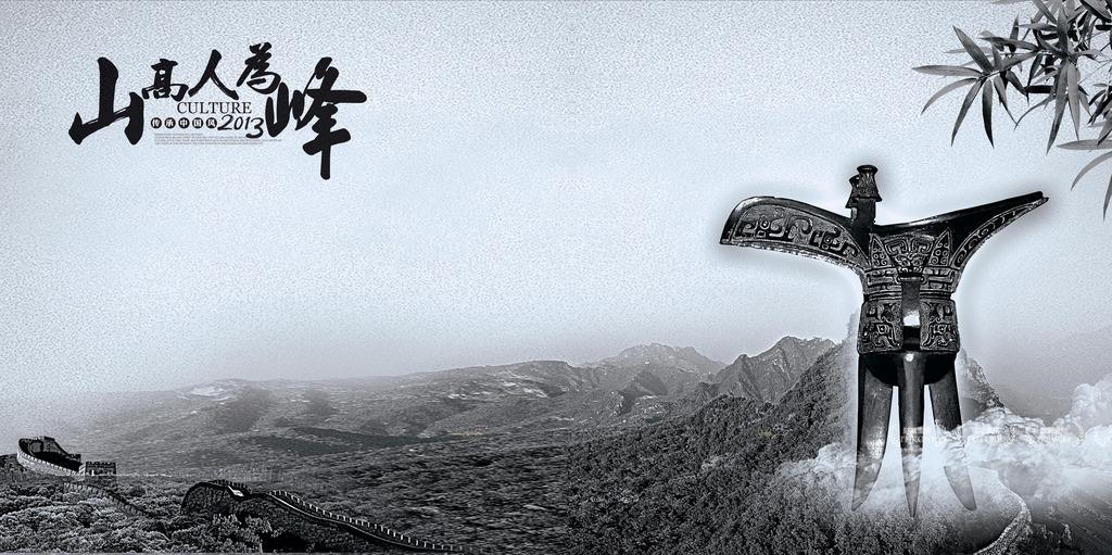 高�:--y�d��n�yja_企事业文化展板,海报设计,山高人为峰