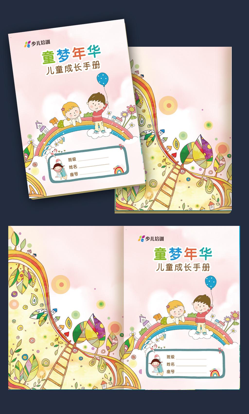 幼儿园卡通风画册封面设计