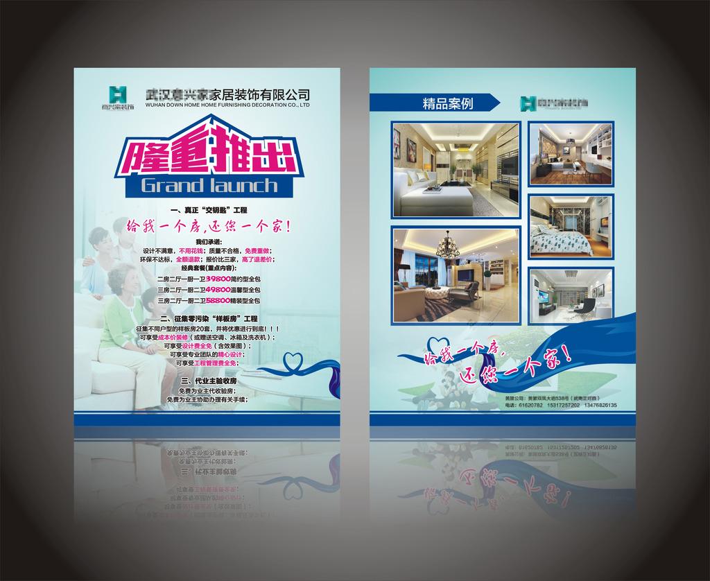 室内装修单页模板 室内装饰宣传单