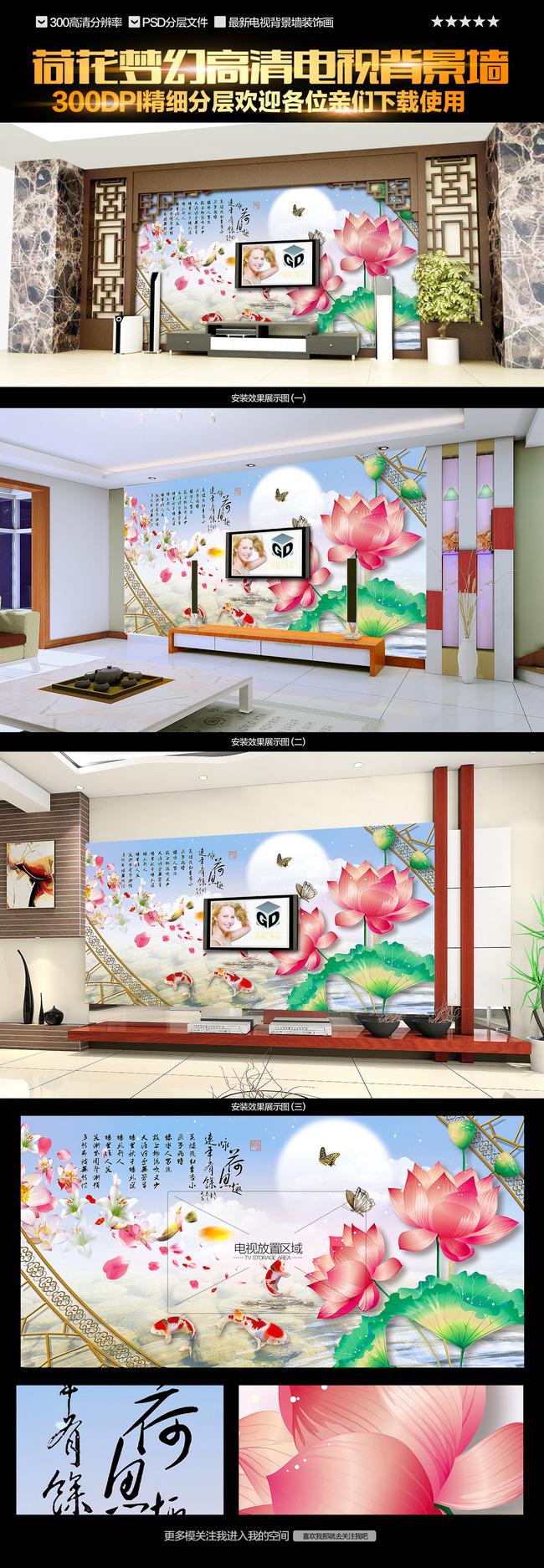 电视背景墙青花瓷牡丹