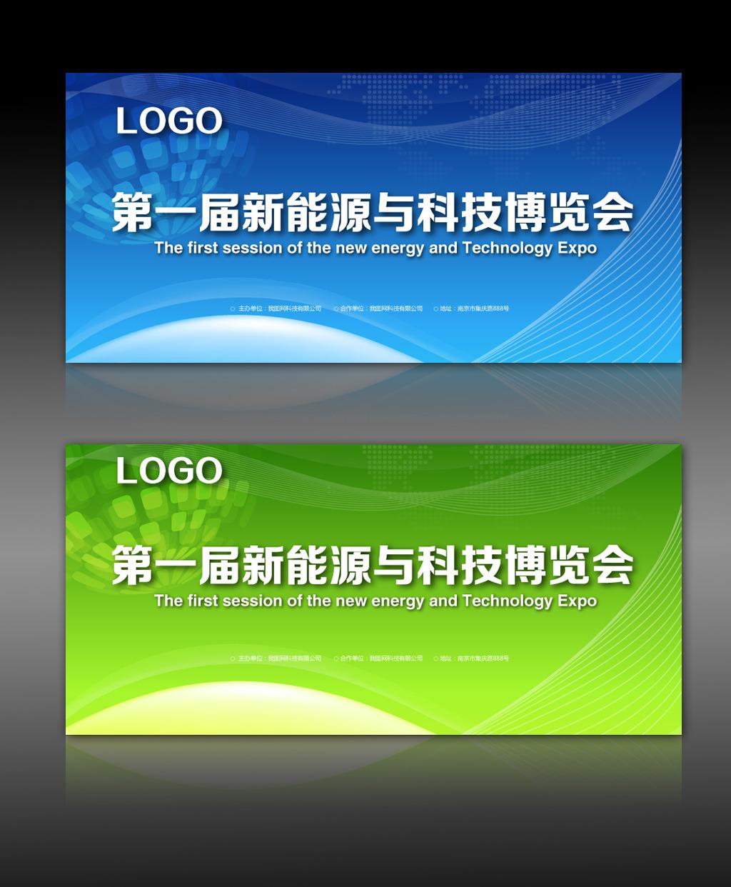 商务能源科技会议背景展板模板