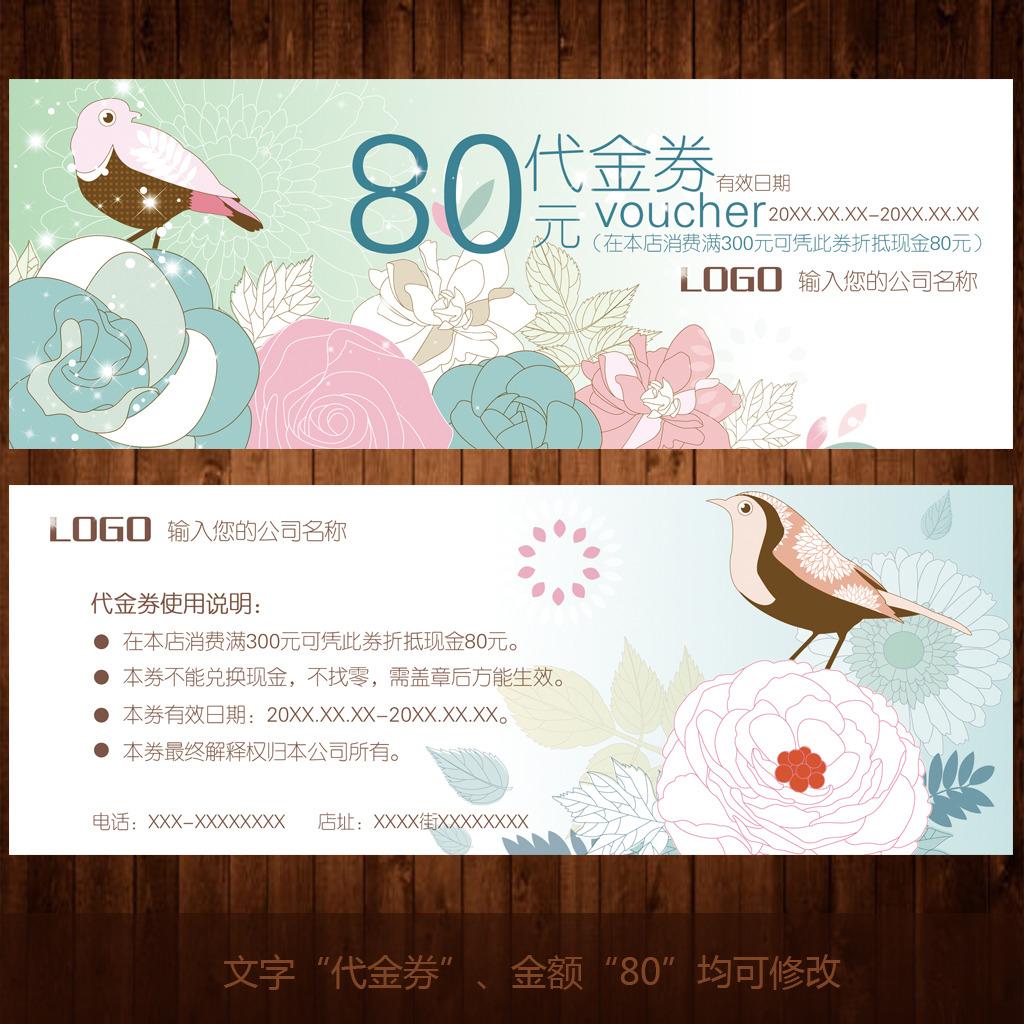 清新卡通手绘玫瑰花朵优惠券设计模板