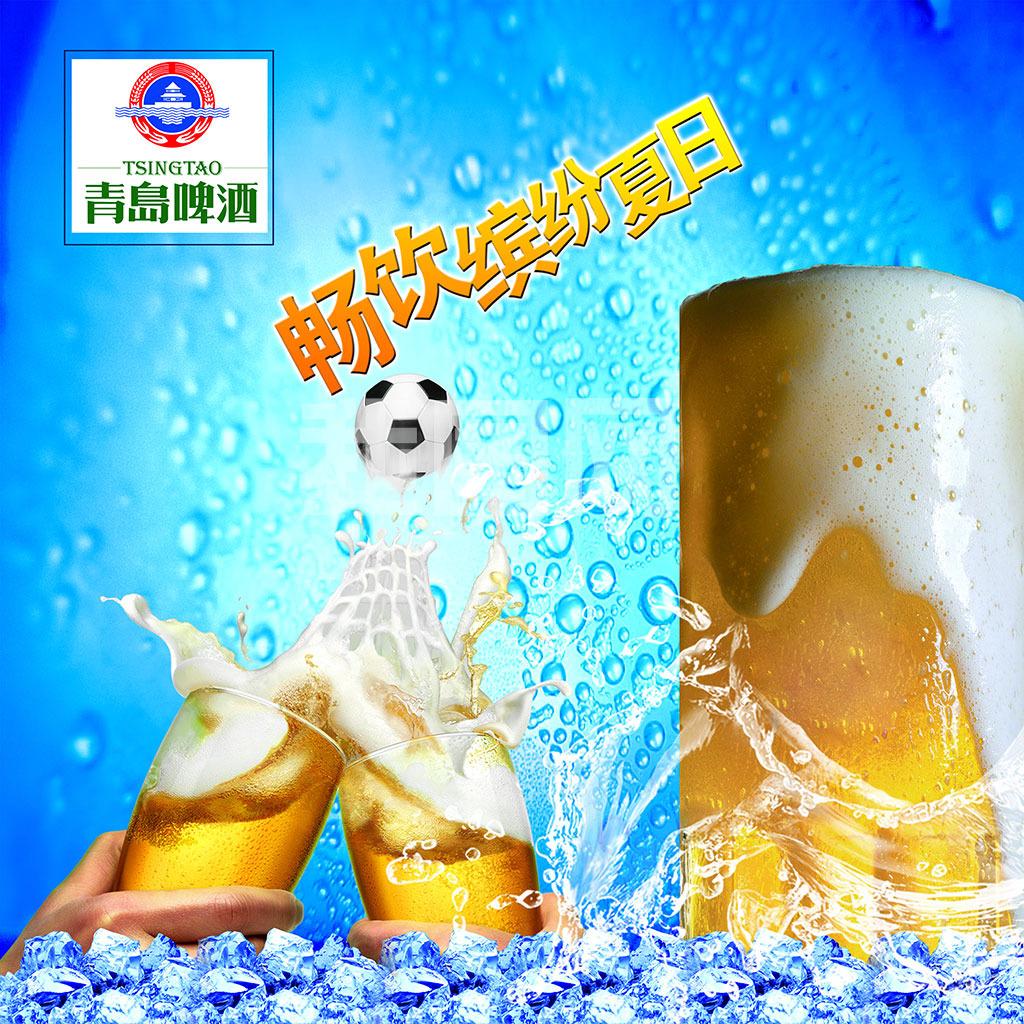 青岛啤酒海报展板模板图片素材下载