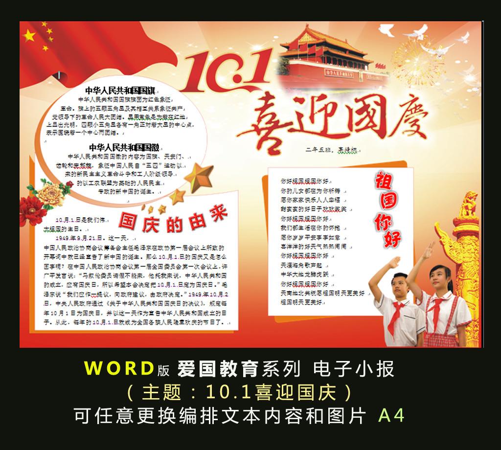 word爱国教育电子小报模板-喜迎国庆