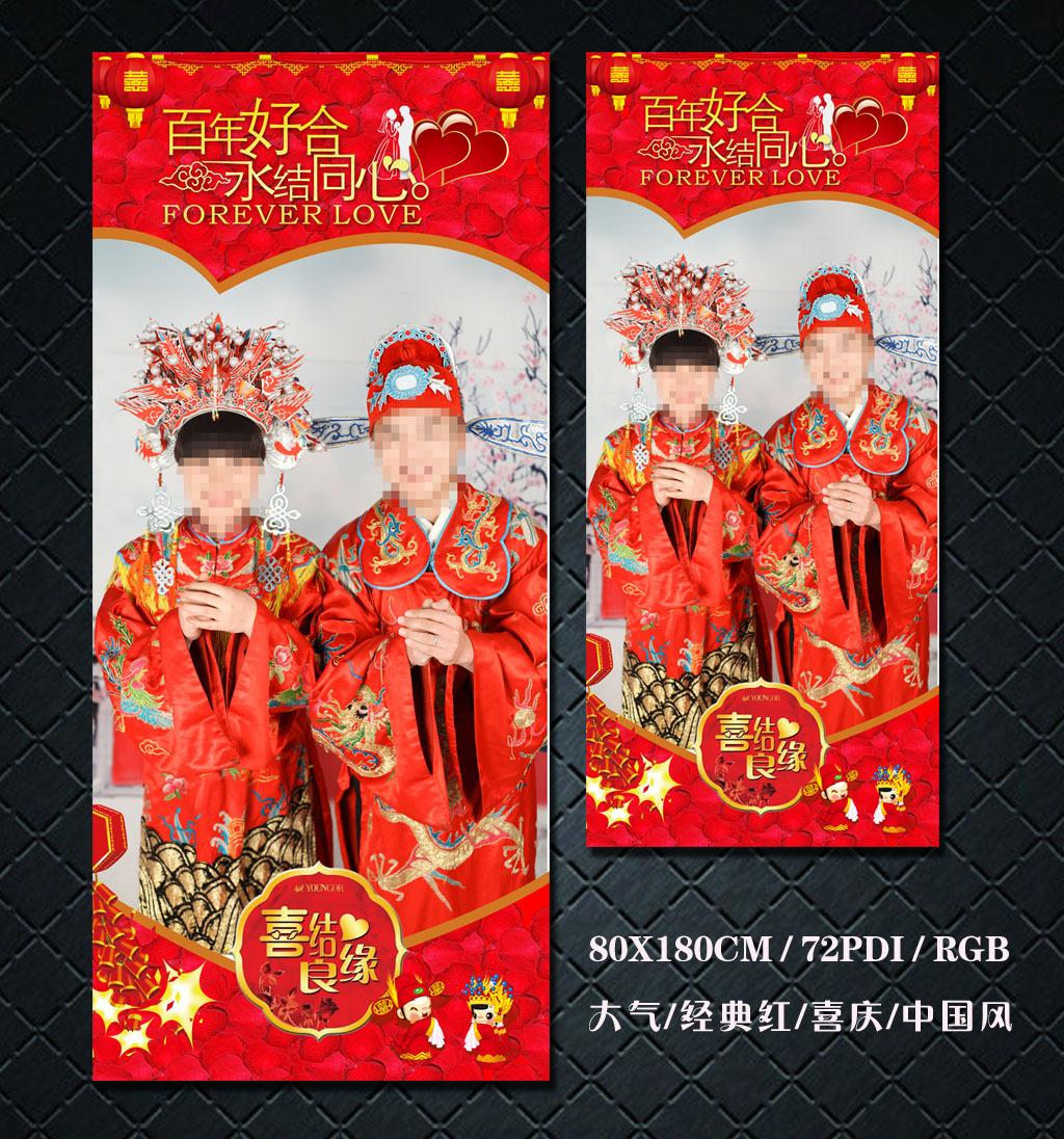 婚礼婚庆结婚展架海报模板下载 婚礼婚庆结婚展架海报图片下载 红色喜