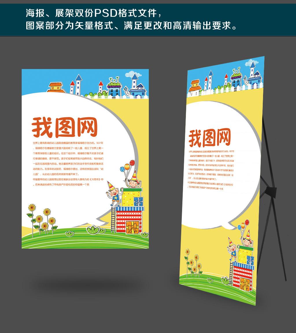 幼儿园卡通展板海报模板下载