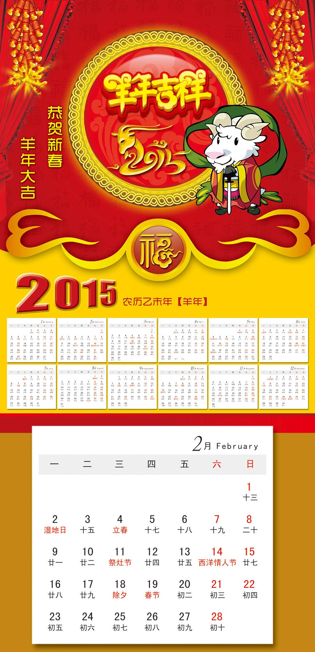 2015红色羊年挂历psd素材图片