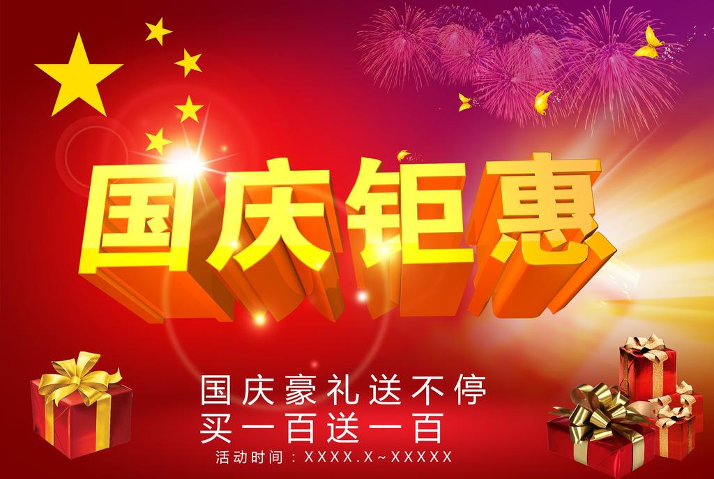 国庆钜惠国庆节海报