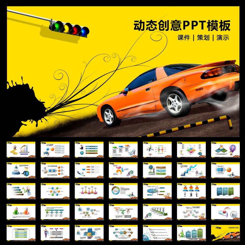 汽车美容保养动态宽屏ppt设计模板下载