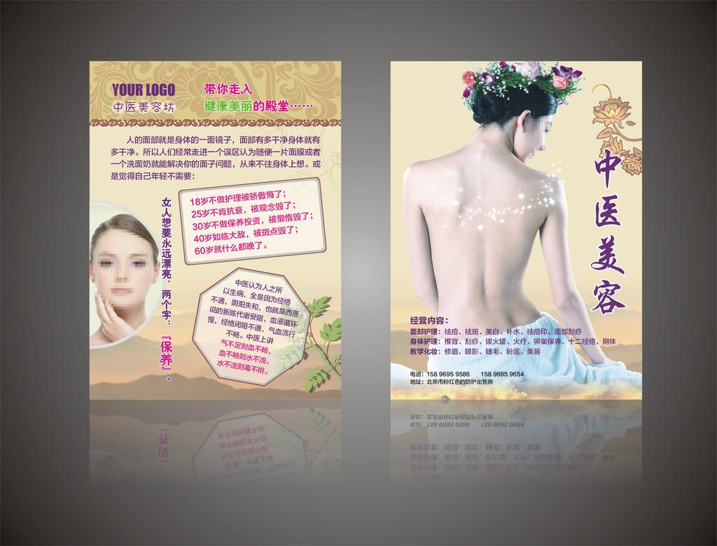 唯美中医美容单页模板下载 唯美中医美容单页图片下载 唯美中医美容单