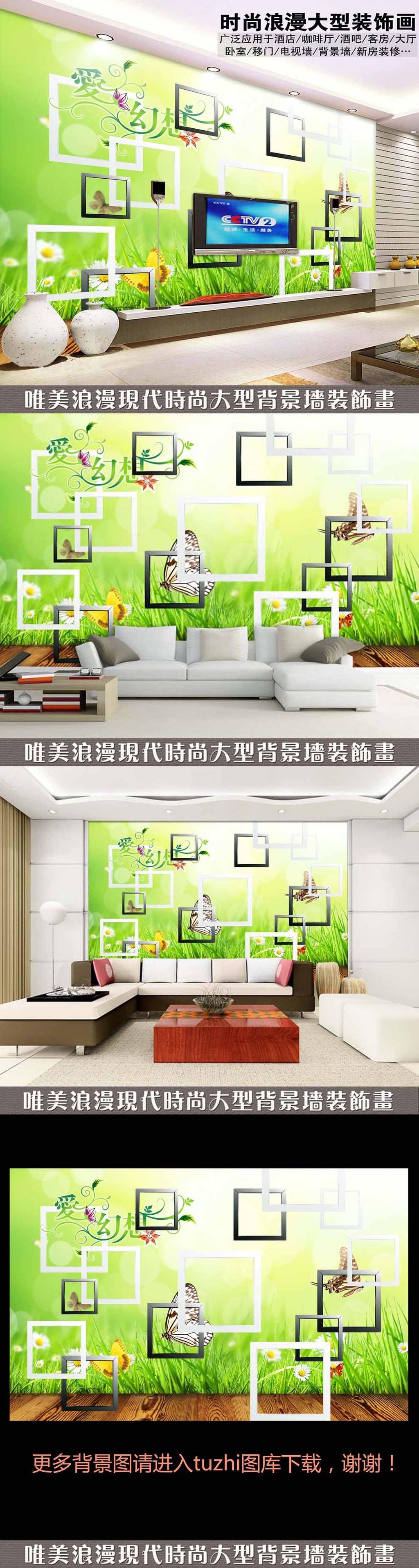 3d立体绿色卡通春天风景唯美电视背景墙