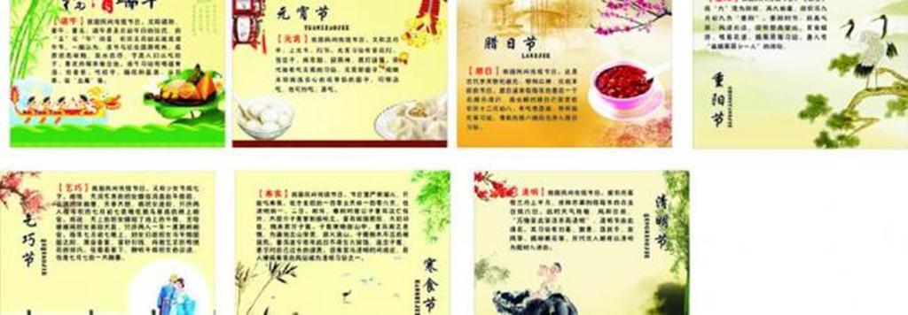传统节日海报图