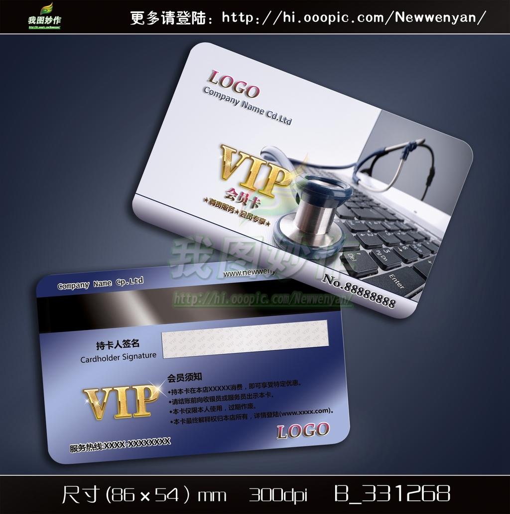 名片模板 vip卡 > 电脑网吧维修销售培训it商务vip卡
