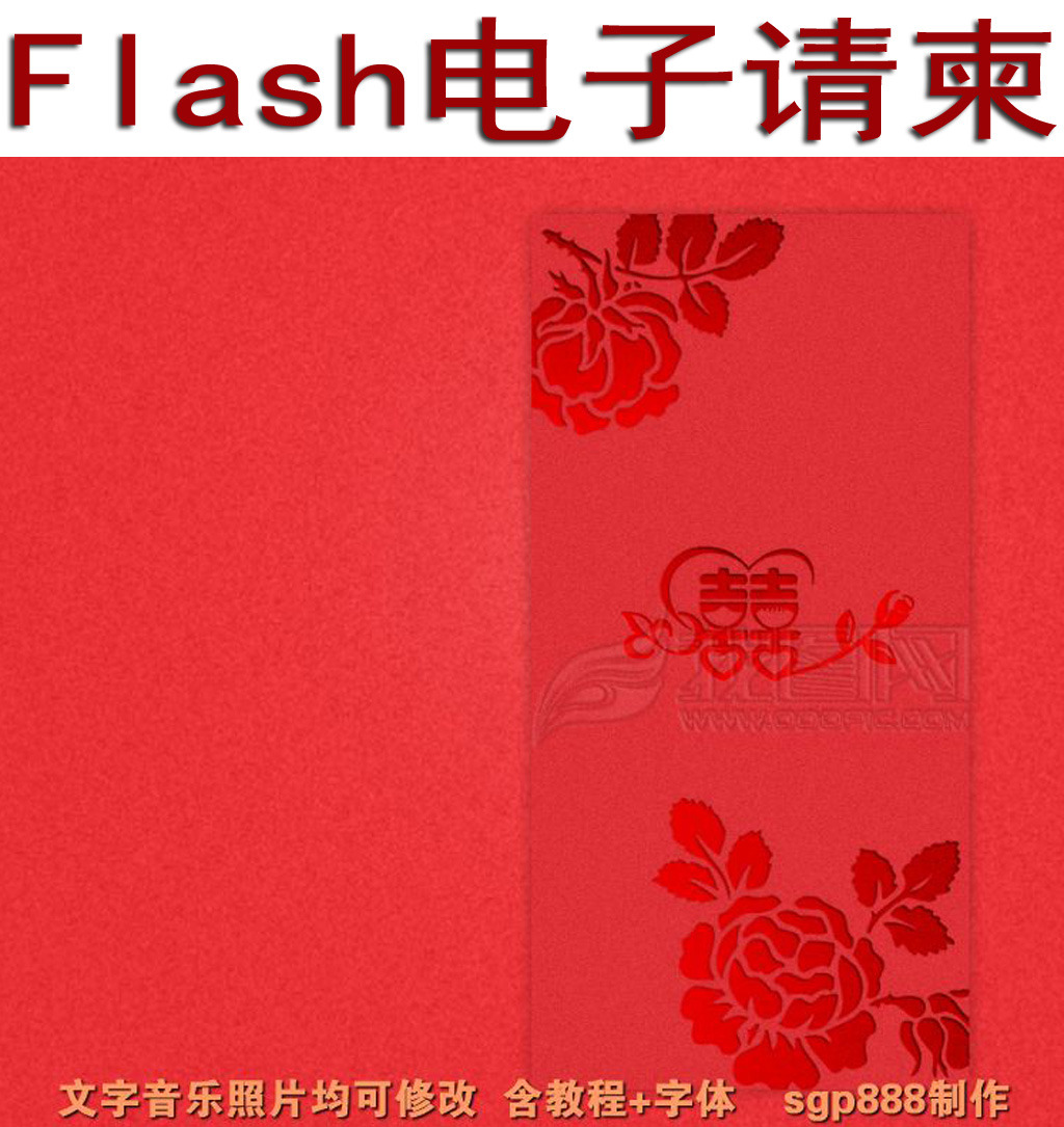 Flash 电子请柬 结婚 请帖模板模板下载