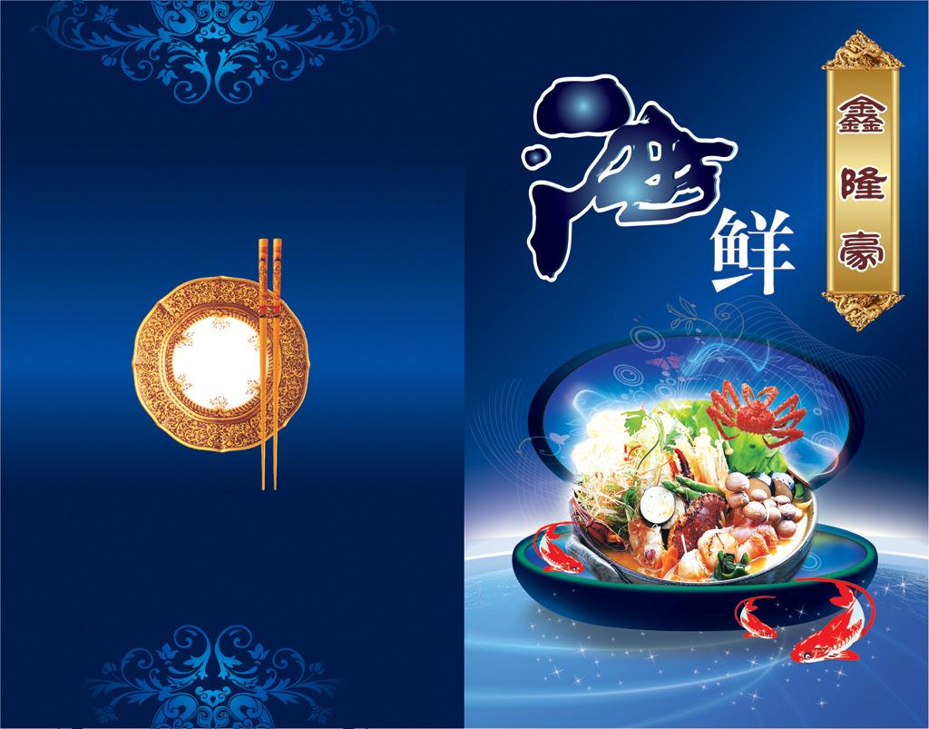 海鲜菜谱画册封面设计模板